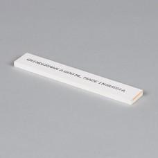 Точильный камень GRINDERMAN из оксида алюминия (25А) для заточных систем 25x6x152mm  A 600 VL Российского производства