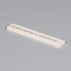 Точильный камень GRINDERMAN для заточных систем ширина 25мм толщина 6мм длина 152мм  #4000 Российского производства